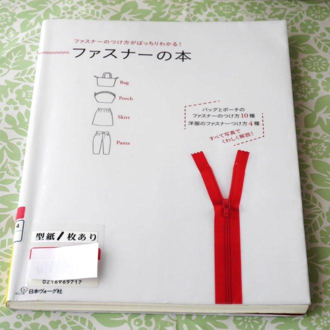 手芸部_ファスナーの本